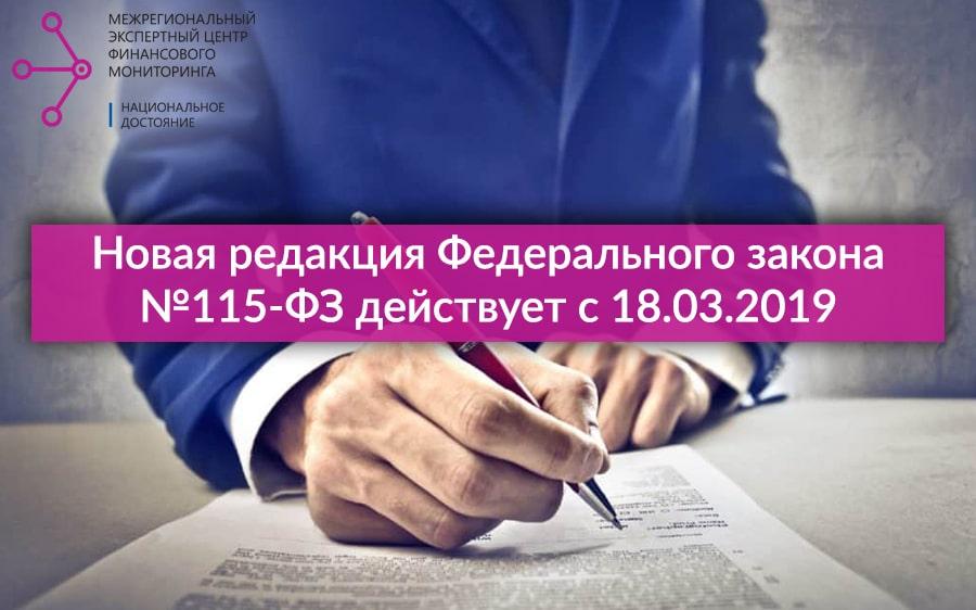 Закон о регистрации ооо в новой редакции 2019 образец квитанция об оплате госпошлины за регистрацию ип