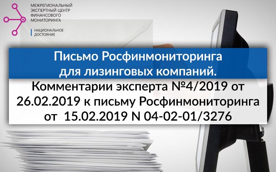 регистрация в росфинмониторинг для ип